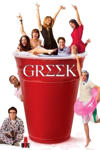 Poster of Greek