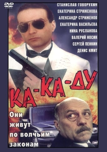 Poster of Ка-ка-ду