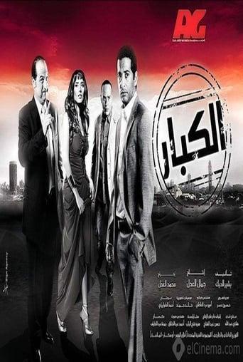Poster of الكبار