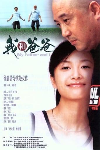 Poster of 我和爸爸