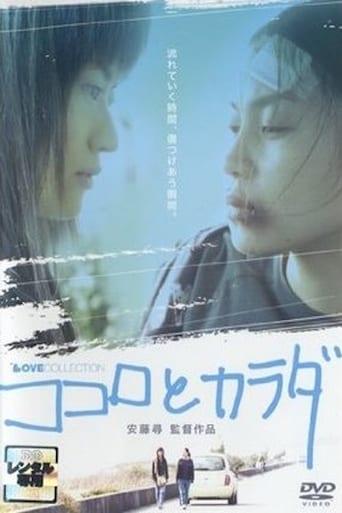 Poster of Kokoro to Karada