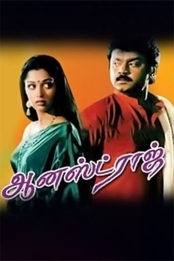 Watch Honest Raj 1994 full online free