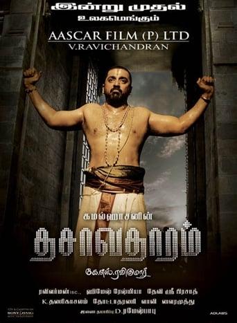 Poster of Dasavatharam