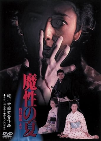 Poster of Summer of Demon