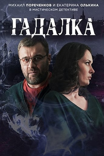Poster of Гадалка