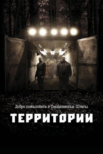 'Territories (2010)