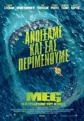 Poster of Meg: Ο Κυρίαρχος Του βυθού