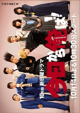 Poster of Kyou Kara Ore Wa!! LIVE ACTION