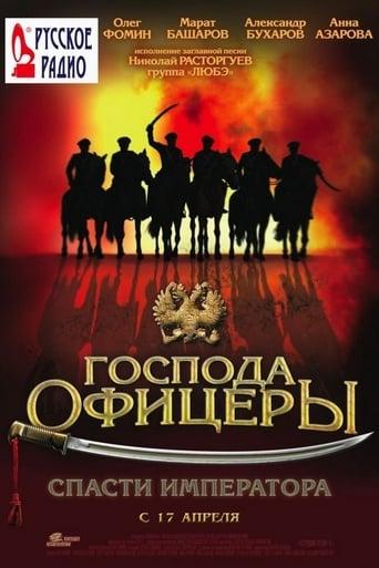 Poster of Господа офицеры: Спасти императора
