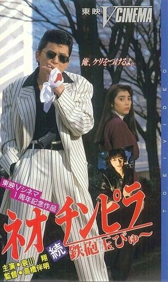 Poster of ネオ チンピラ 続 鉄砲玉ぴゅ~