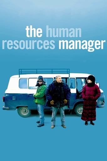 Poster of The Human Resources Manager