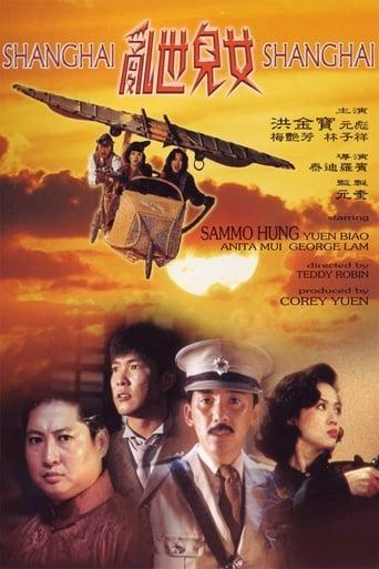Poster of Shanghai Shanghai