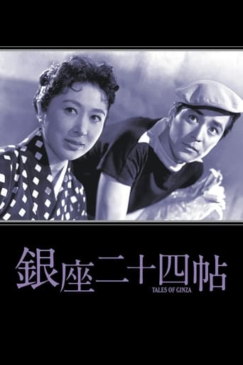 Poster of Tales of Ginza