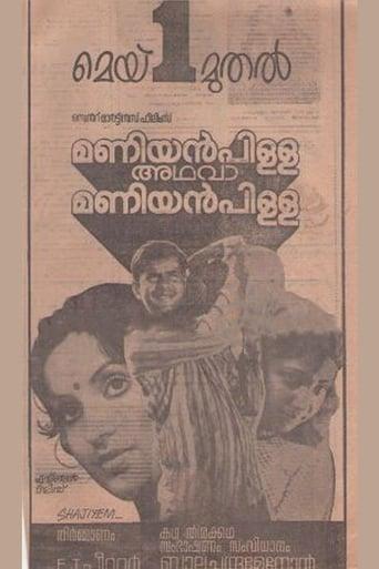 Poster of Maniyanpilla Adhava Maniyanpilla