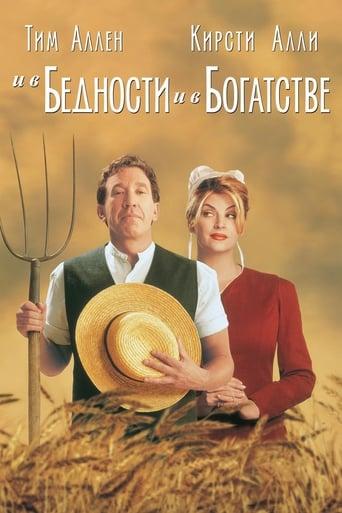 Poster of И в бедности, и в богатстве (1997)