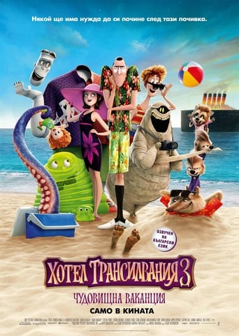 Hotel Transylvania 3: Summer Vacation / Хотел Трансилвания 3: Чудовищна ваканция (БГ Аудио)