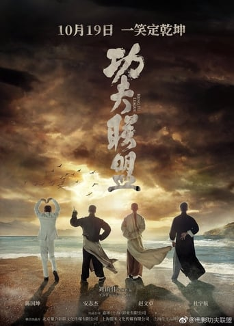 The Kung Fu League (2018) movie poster image