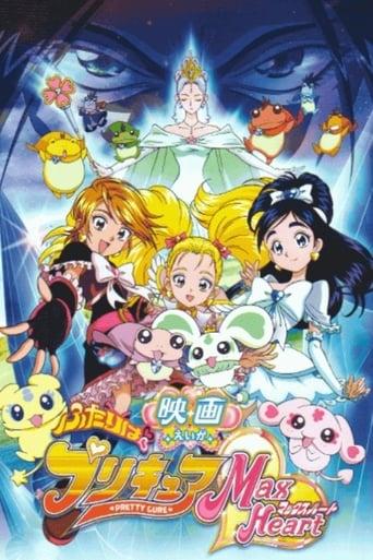 Futari wa Precure: Max Heart Movie