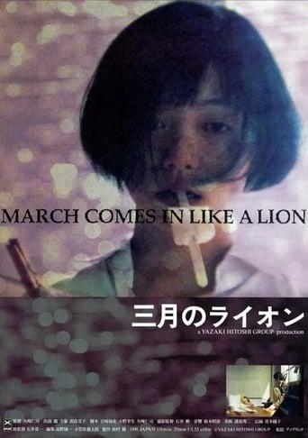 三月のライオン