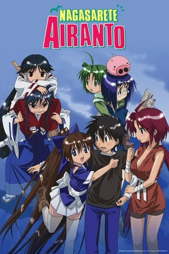 Poster of Nagasarete Airanto