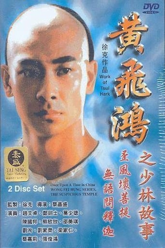 Watch Wong Fei Hung Series : The Suspicious Temple Free Movie Online
