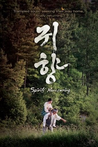 Poster of Spirits' Homecoming