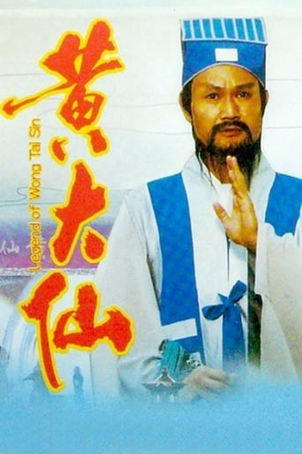 Poster of Legend of Wong Tai Sin