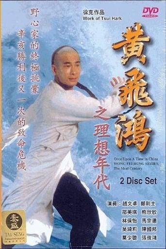 Poster of 黃飛鴻之理想年代