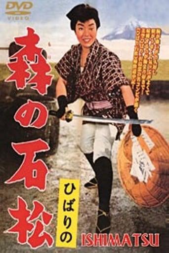 Poster of Ishimatsu: the One-Eyed Avenger