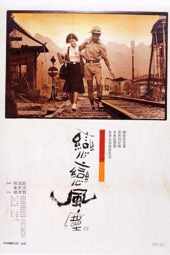 Poeira no Vento - Poster