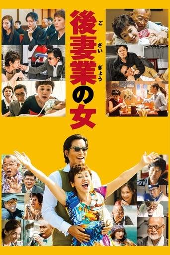 映画『後妻業の女』のポスター