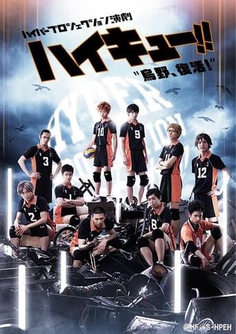 """Hyper Projection Play """"Haikyuu!!"""" Karasuno, Revival! image"""