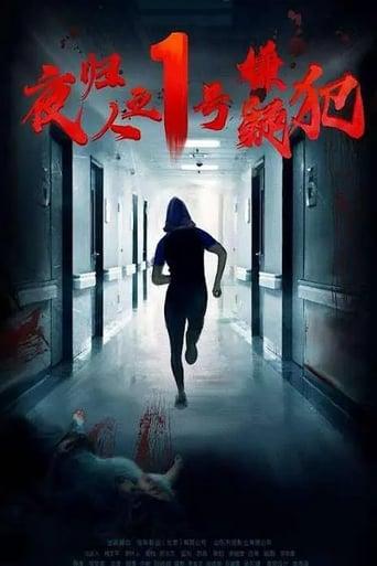 Watch Suspect No. 1 Returns Free Movie Online