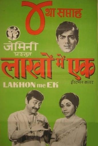 Watch Lakhon Mein Ek Online Free Putlocker