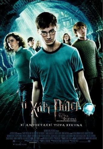 Poster of Ο Χάρι Πότερ Και Το Τάγμα Του Φοίνικα