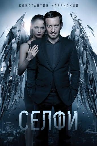 Poster of Селфи