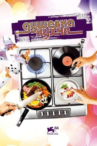 Душевна кухня