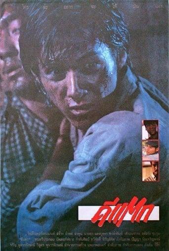 Watch Pattaya Kid full movie online 1337x