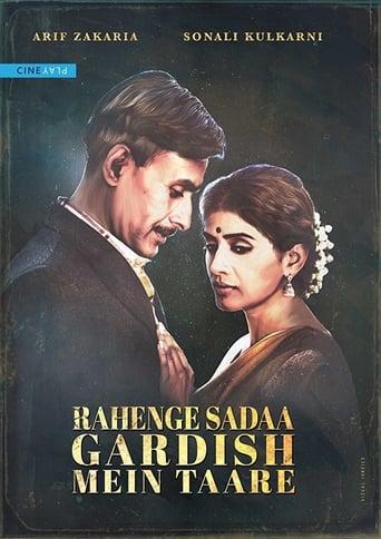 Poster of Rahenge Sadaa Gardish Mein Taare