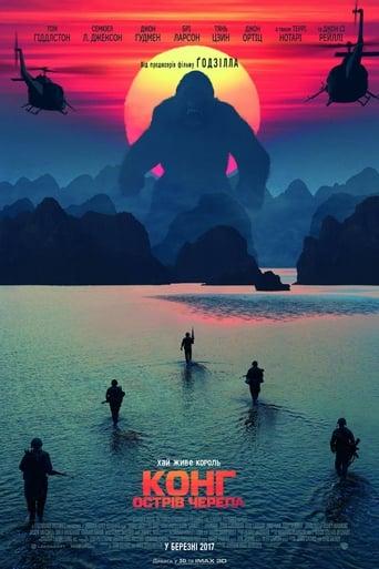 Конг: Острів черепа