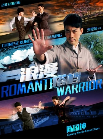 Poster of Romantic Warrior