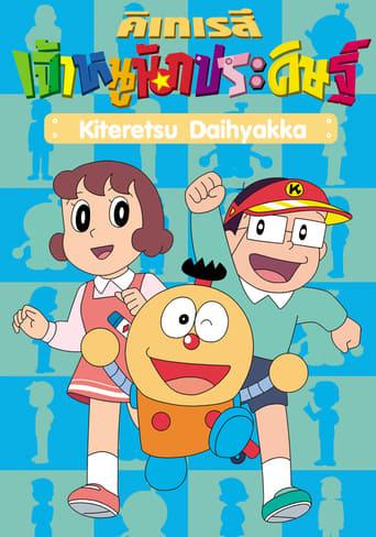 Poster of Kiteretsu Daihyakka