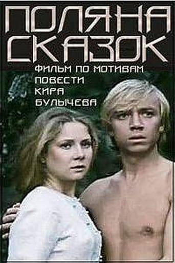 Poster of Поляна сказок