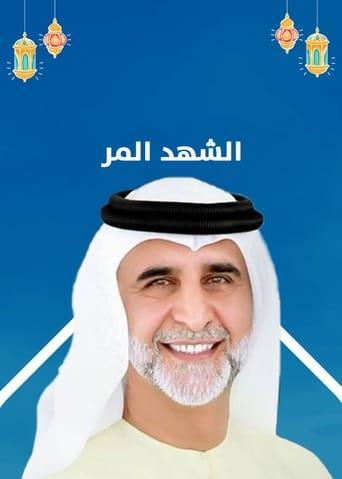 Poster of Al shahd al morr