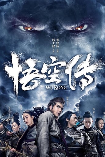 Poster of Wu Kong