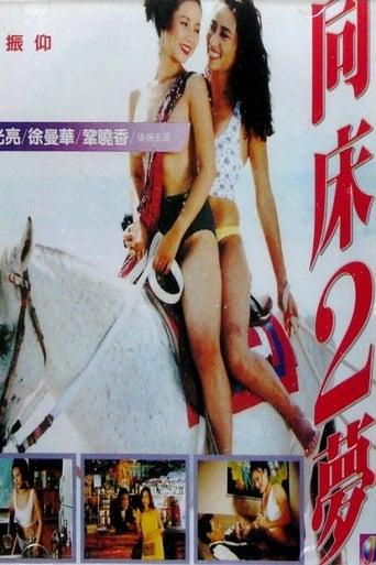 Poster of 同床2夢