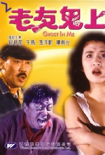 Poster of 老友鬼上身