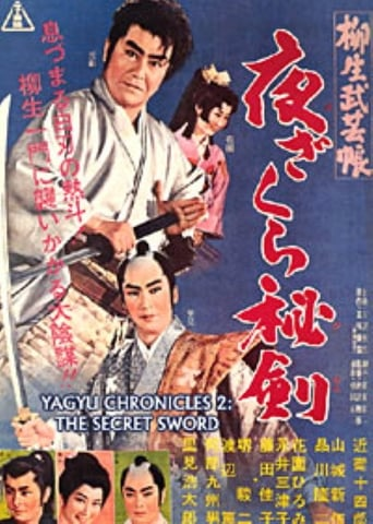 Poster of Yagyu Chronicles 2: The Secret Sword