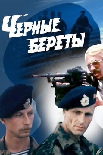 Watch Черные береты full movie downlaod openload movies