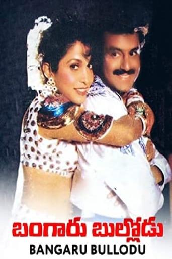 Poster of Bangaru Bullodu